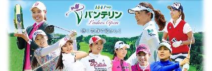 アン・シネ日本凱旋の初試合! 『バンテリンレディスオープン』に今年もドラマが?