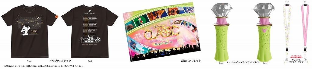 Presentation licensed by Disney Concerts (C)Disney