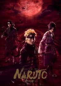 ライブ・スペクタクル『NARUTO-ナルト-』~暁の調べ~のビジュアルが解禁 松岡広大、佐藤流司、良知真次のコメントも到着