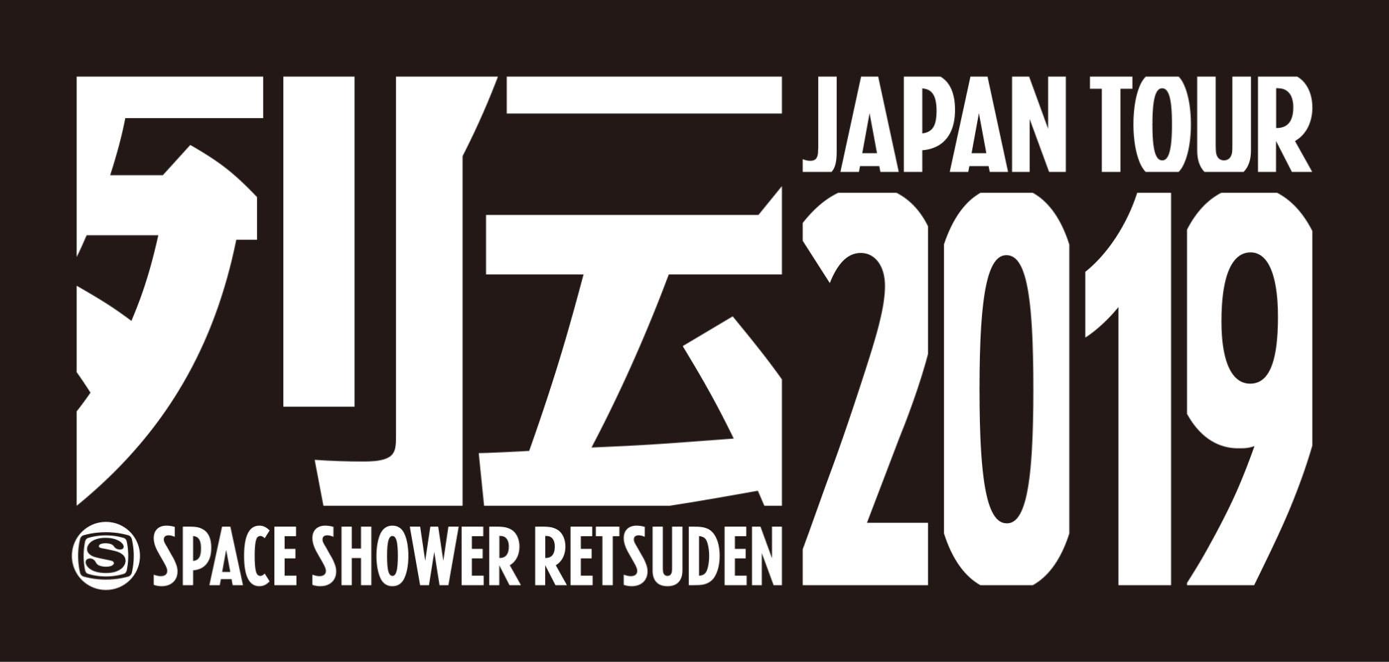 スペースシャワー列伝2019