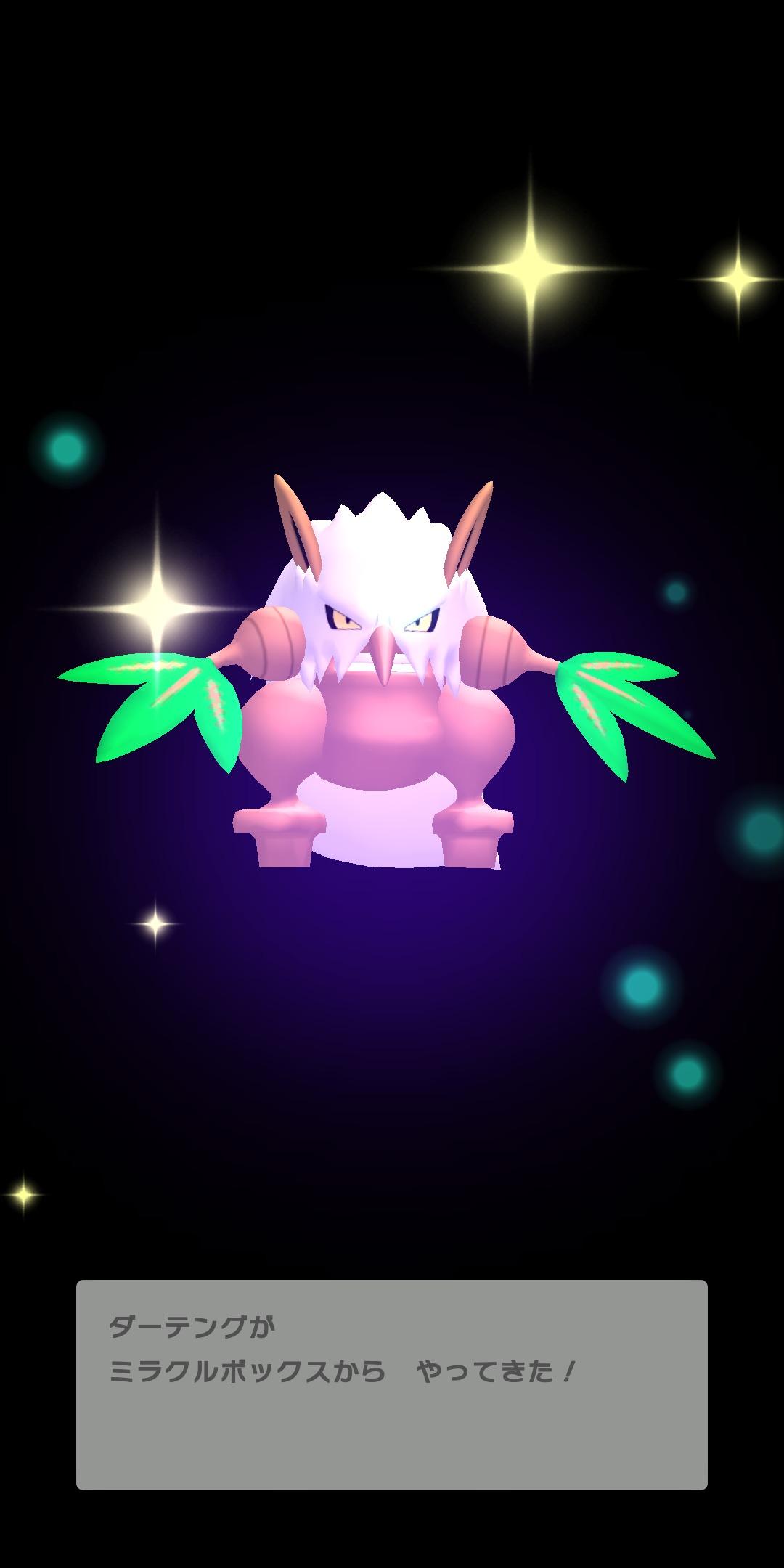 ミラクルボックス4 (C)2020 Pokémon. (C)1995-2020 Nintendo/Creatures Inc. /GAME FREAK inc.