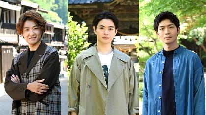 松下洸平が井上芳雄、瀬戸康史と共に旅の案内人に 「美しい日本に出会う旅」が10月からリニューアル
