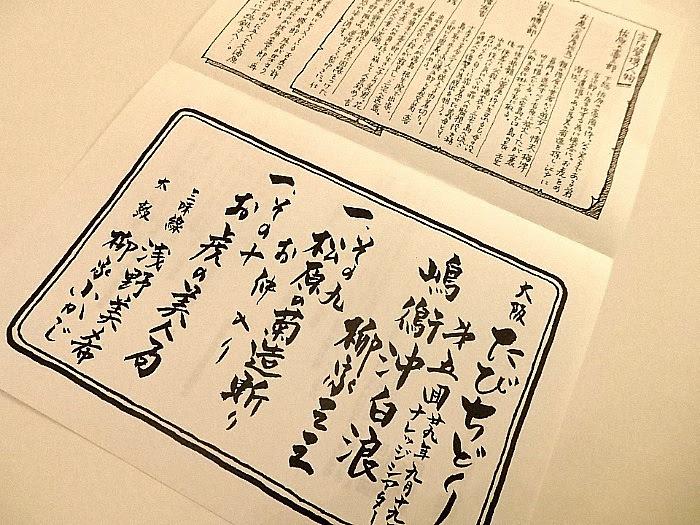 三三さんが毎回手書きするという演目解説