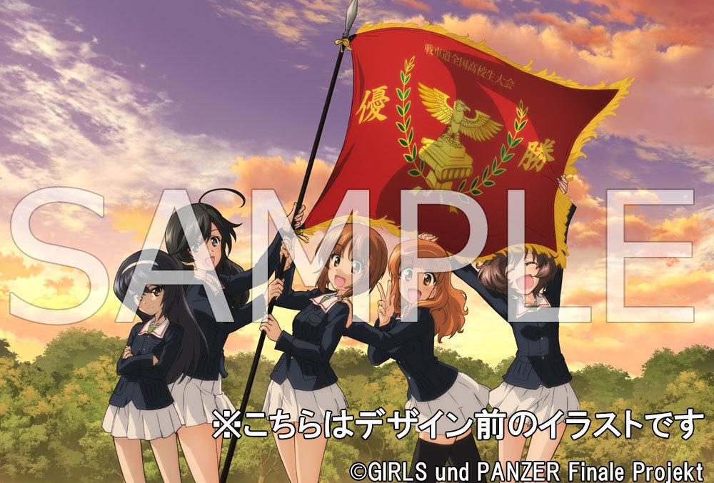 ヨドバシ (C)GIRLS und PANZER Finale Projekt