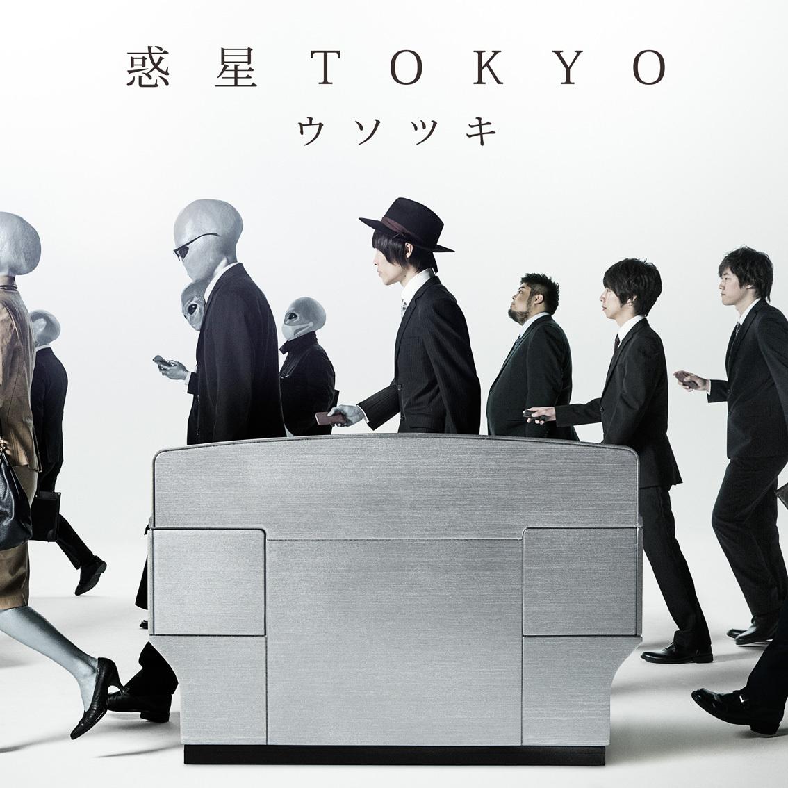 『惑星TOKYO』