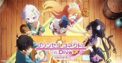 アニメ『プリンセスコネクト!Re:Dive Season 2』制作決定 ティザービジュアル&PV公開