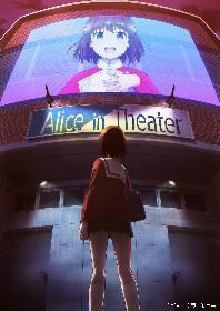赤尾ひかる・持田千妃来・花澤香菜ら出演 オリジナルアニメ『ゲキドル』2021年1月放送開始