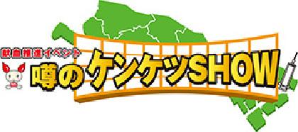 笑いで血行促進! 「噂のケンケツSHOW」を川崎フロンターレが9月9日(土)に開催