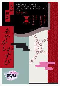 3Dホログラムと伝統芸能で彩る、ゲーム原作の舞台『あやかしむすび』上演決定 橋本全一、秋沢健太朗ら出演