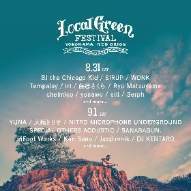 『Local Green Festival'19』 出演アーティスト日割りを発表