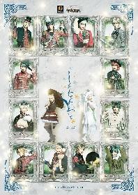 『ツキステ。』ステージ第9幕『しあわせあわせ』キービジュアル&伊地崎麗奈と天童院椿を含めたソロビジュアルが公開