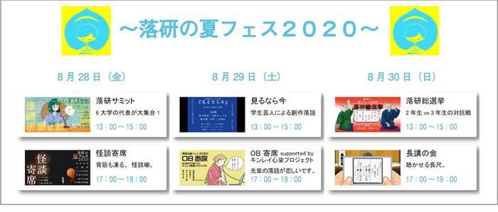「落研の夏フェス2020」