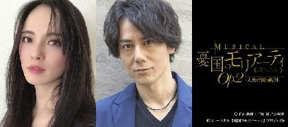 鈴木勝吾、平野良ら出演ミュージカル『憂国のモリアーティ』新キャスト&サブタイトルが発表