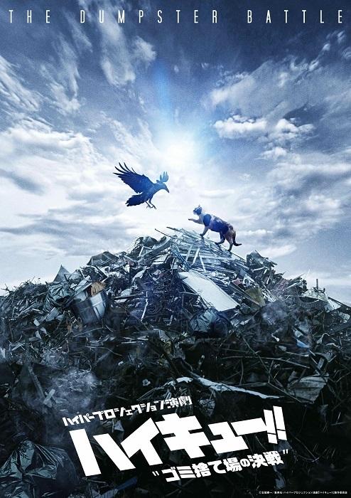 (C)古舘春一/集英社・ハイパープロジェクション演劇「ハイキュー!!」製作委員会