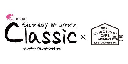 『サンデー・ブランチ・クラシック』が自宅でも! YouTube LIVEでの生配信がスタート
