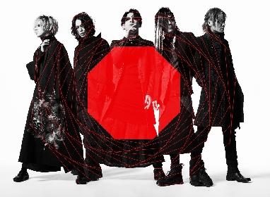 lynch.、日本武道館公演の中止を発表