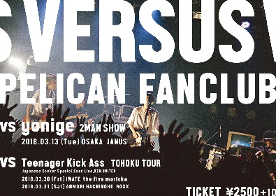 PELICAN FANCLUBが大阪でyonigeと対バン自主企画