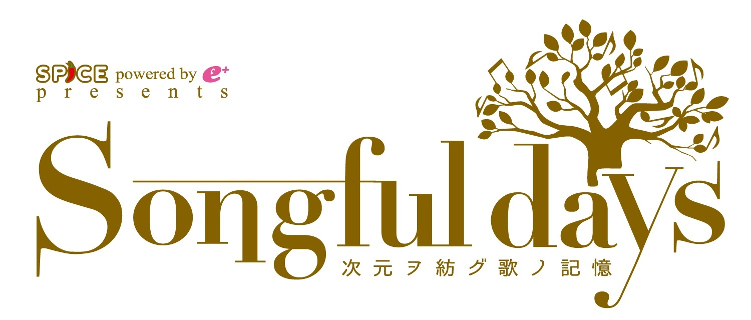 『Songful days』