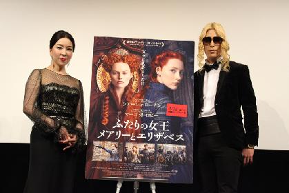 映画『ふたりの女王 メアリーとエリザベス』イベントレポート~真矢ミキ×ローランドが登壇