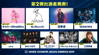 『SPACE SHOWER MUSIC AWARDS 2019』 星野源、WANIMA、きゃりー、Nulbarichの出演を発表 3,500人を無料招待も