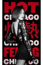 リハーサル快調!米倉涼子が魅せるブロードウェイミュージカル「シカゴ」 いよいよ今週末チケット発売開始
