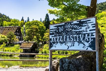 バンバンバザール、渡辺俊美 & THE ZOOT16、スガダイローら出演『飛騨高山ジャズフェスティバル2020』早割チケットの販売にクラウドファンディングを実施