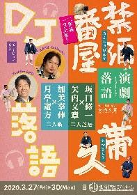 矢内文章と坂口修一の『演劇落語』、加美幸伸と月亭遊方の『DJ落語』が大阪で同時開催
