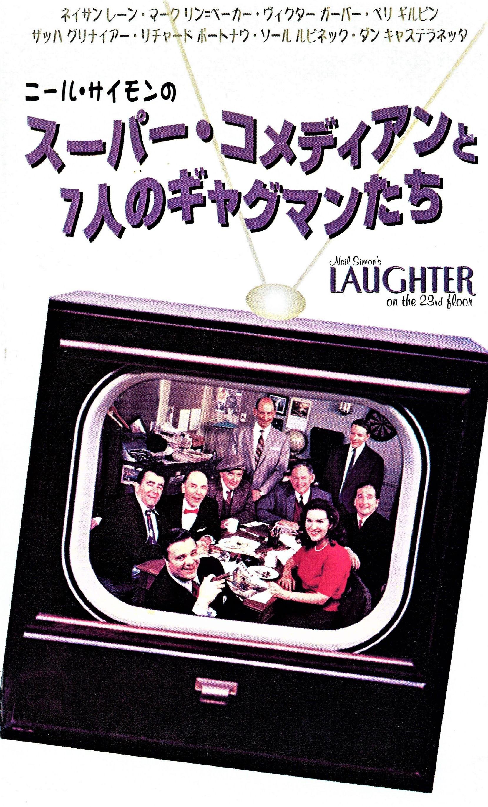 ネイサン・レインが再び主役を務めた、テレビ版『23階の笑い』(2001年)。日本では上記の長いタイトルでビデオ・リリースされたが、惜しくも未DVD化。