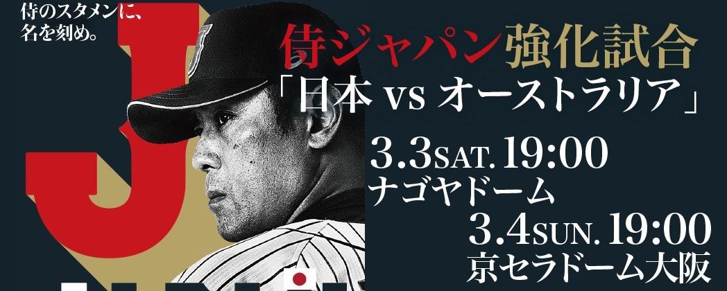 侍ジャパン強化試合『日本vsオーストラリア』は3月3日にナゴヤドーム、4日に京セラドーム大阪で開催される