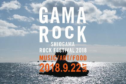 『GAMA ROCK FES 2018』ワークショップ等イベント情報が公開に ボランティア募集もスタート