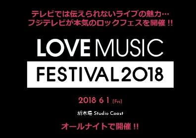ACIDMAN、ストレイテナー、Dragon Ash、BiSHら9組の出演が決定 音楽番組『Love music』発のフェス『LOVE MUSIC FESTIVAL 2018』