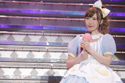 内田彩、ワンマンライブで30曲以上を披露 多彩な歌声で幕張に集結したファンを魅了