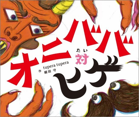 『オニババ対ヒゲ』 作:tupera tupera 細田守 7月20日(金)発売予定/1500円+税