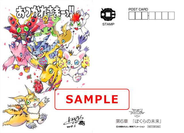 「デジモンシリーズ」キャラクターデザイン渡辺けんじ氏描きおろし ポストカード