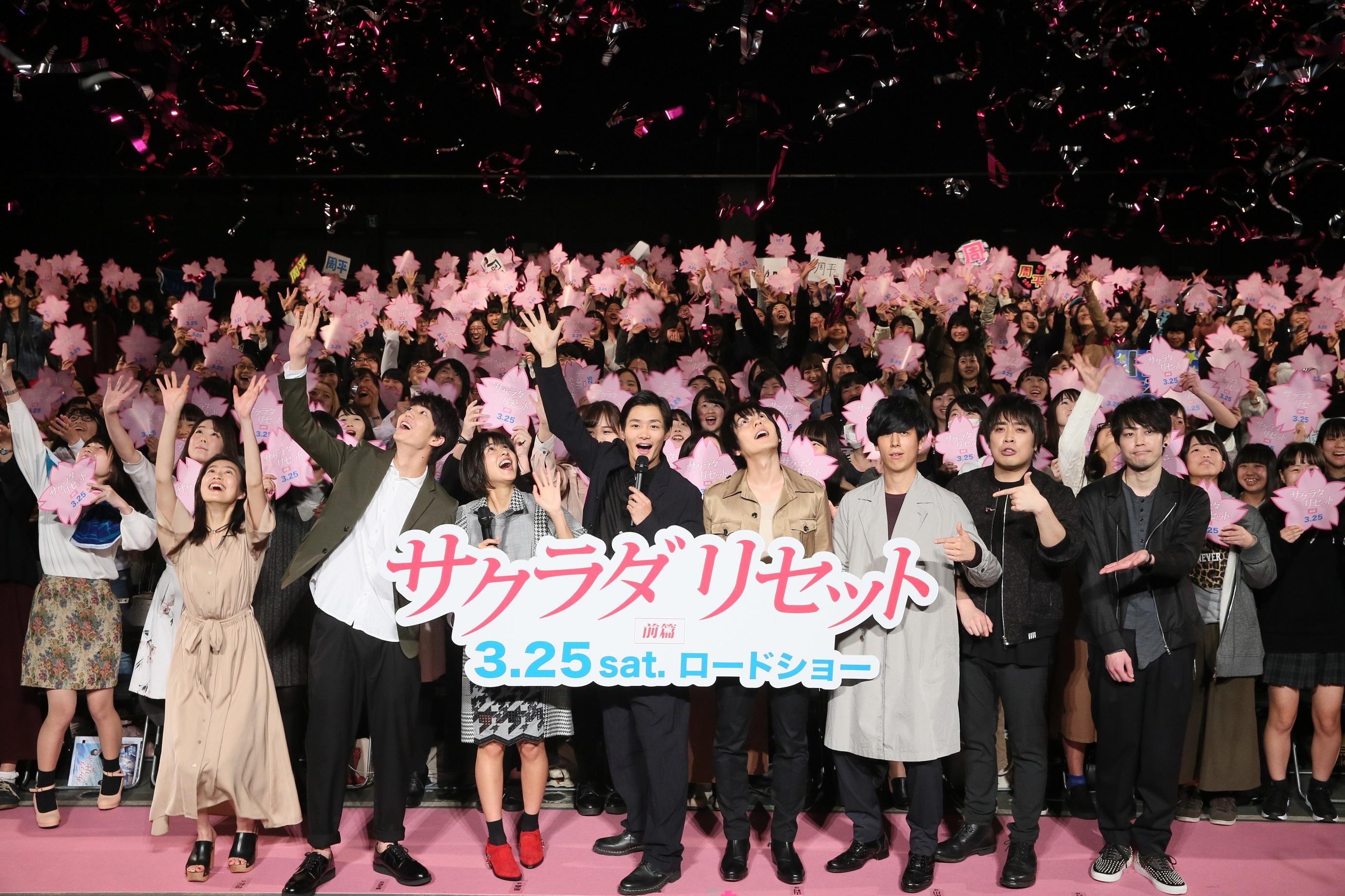 flumpool 映画『サクラダリセット』公開直前イベント