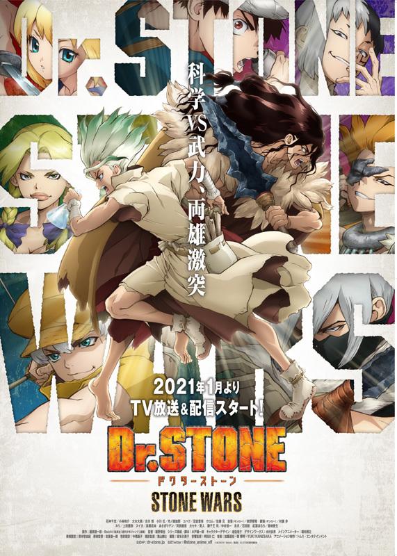 TVアニメ『Dr.STONE』第2期ティザービジュアル (C)米スタジオ・Boichi/集英社・Dr.STONE製作委員会