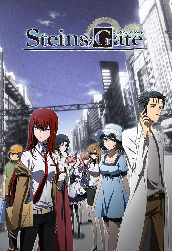 TVアニメシリーズ「シュタインズ・ゲート」キービジュアル (C)2011 5pb./Nitroplus 未来ガジェット研究所
