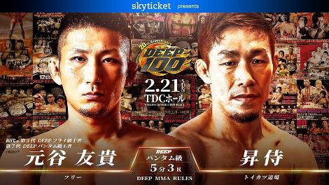 元谷友貴(フリー) VS 昇侍(トイカツ道場)