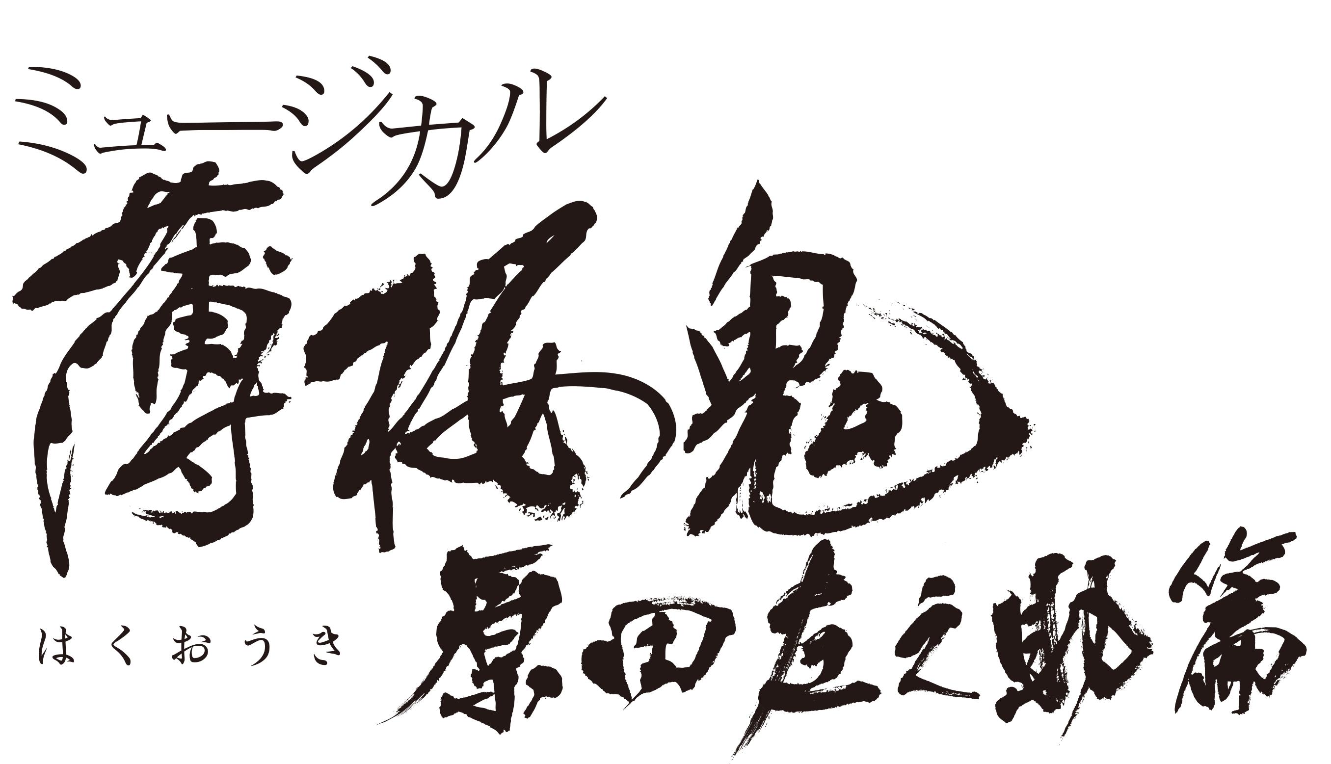(C)アイディアファクトリー・デザインファクトリー/「薄桜鬼」製作委員会 (C)ミュージカル『薄桜鬼』製作委員会