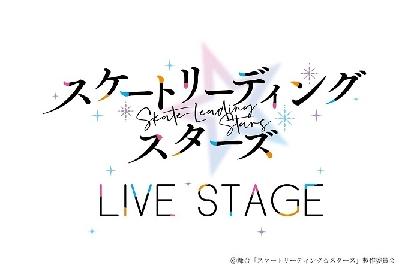 TVアニメ『スケートリーディング☆スターズ』、長江崚行主演で2021年10月に舞台化が決定