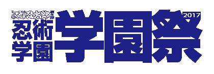 通算300回公演達成! 大阪でもミュージカル「忍たま乱太郎」第8弾『忍術学園 学園祭』開催決定