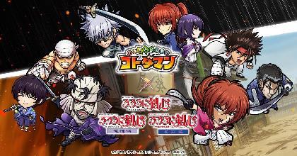 アニメ『るろうに剣心』×『コトダマン』初コラボが開催 WEBCMを本日公開