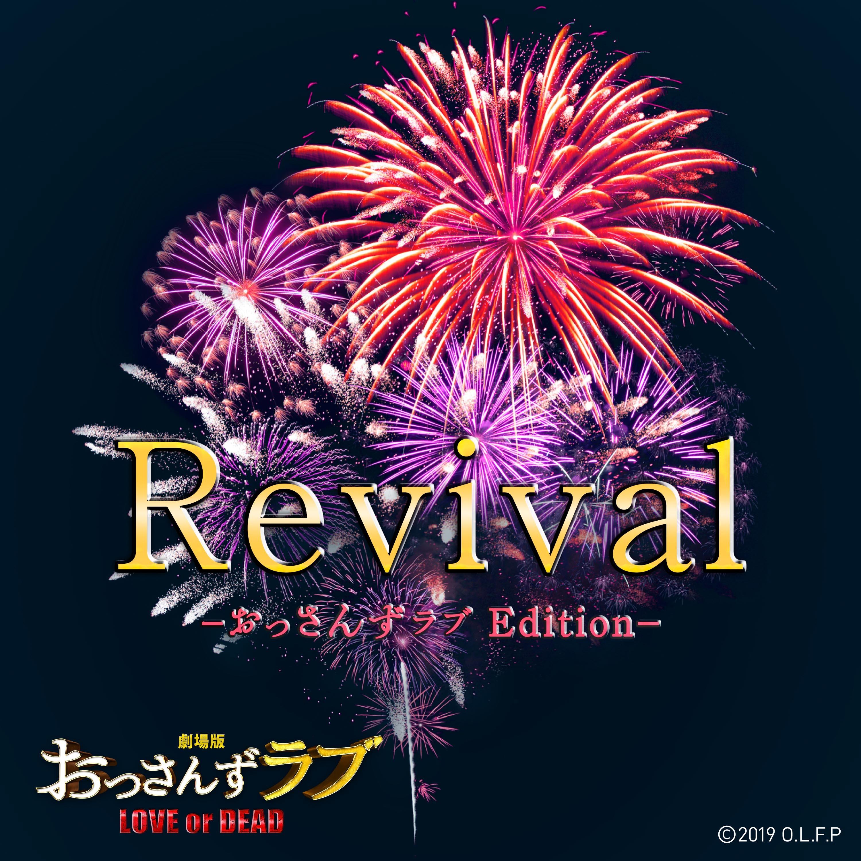 「Revival -おっさんずラブEdition-」