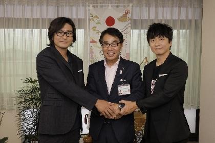ポルノグラフィティ 尾道市長を表敬訪問、地元開催フェスへの意気込み語る