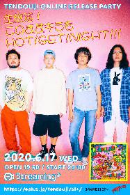 TENDOUJI、オンラインライブ『生放送!このままキミをHOT!GET!NIGHT!!!』の開催が決定(メンバーコメントあり)