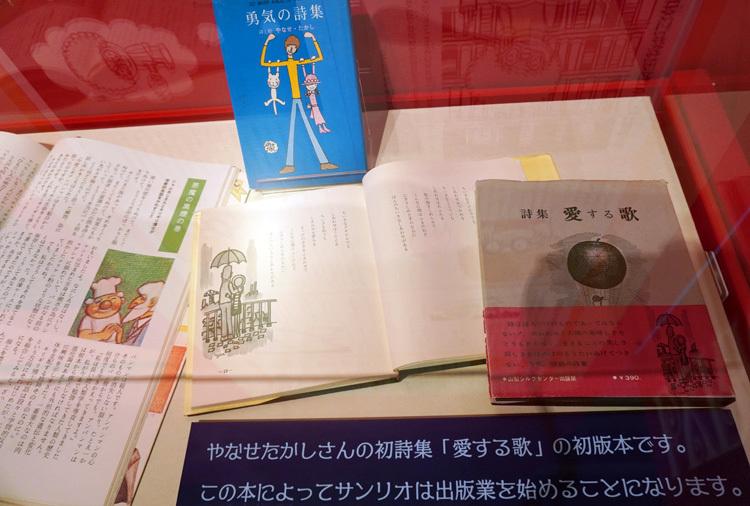 やなせたかしの初めての詩集『愛する歌』。  (C) 2021 SANRIO CO., LTD. APPROVAL NO. SP610376