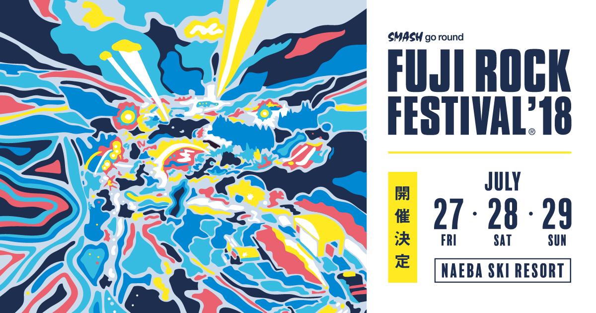 FUJI ROCK FESTIVAL'18 キービジュアル