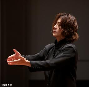 『西本智実指揮サプリメントコンサート~脳科学が誘う音楽の不思議~』が5月に開催