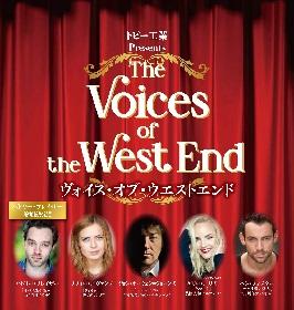 『ヴォイス・オブ・ウエストエンド』に『オペラ座の怪人』のハドリー・フレイザーが出演