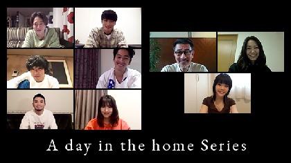 柄本佑、高良健吾、アフロ(MOROHA)、有村架純ら競演 行定勲監督のリモート映画『a day in the home』Huluで配信へ